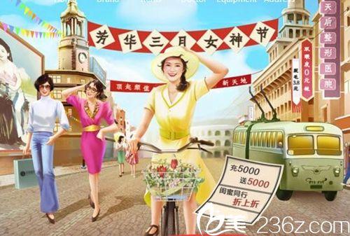 郑州天后整形3月低价来袭 漂亮女人命活动海报五