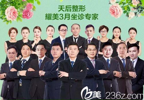 郑州天后整形医生团