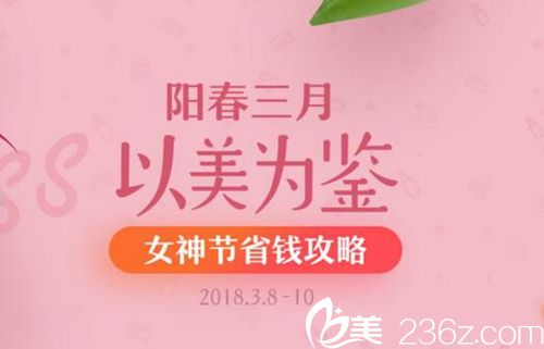 郑州华领3月让你省钱变美 经典项目限时特价优惠啦活动海报五