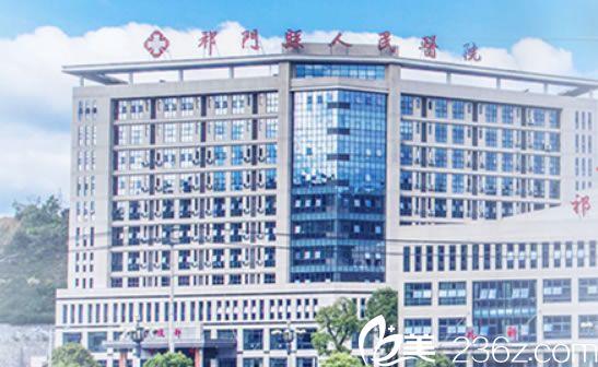 黄山祁门县人民医院