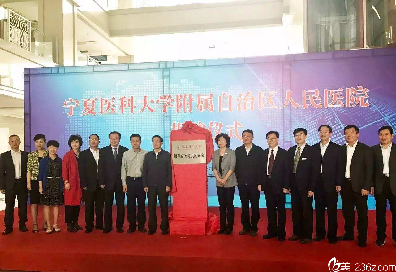 更名为宁夏医科大学附属自治区人民医院