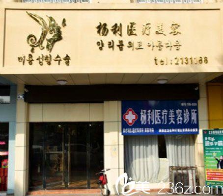 杨利医疗美容诊所外景