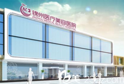 锦州(锦美)医疗美容医院