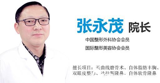 巴中依韩医疗美容医院张永茂