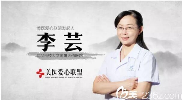 武汉科技大学附属天佑医院整形科主任李芸