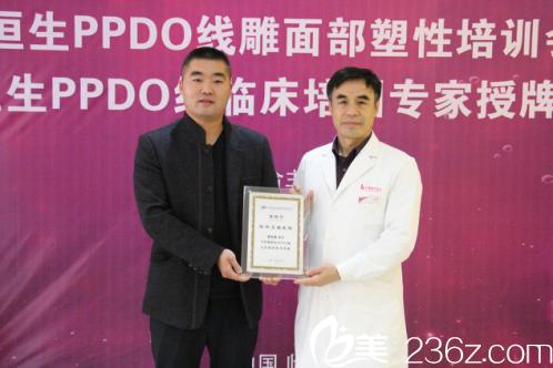 卫康整形傅常清院长被授予恒生PPDO线认证临床技术医师