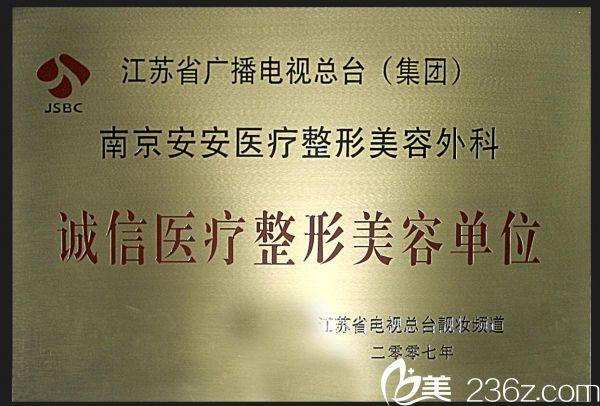南京安安诚信医疗整形医院