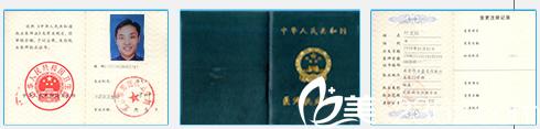 北京伟力嘉美信医疗美容门诊部马医生证书
