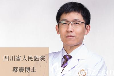 四川省人民医院整形外科医师蔡震