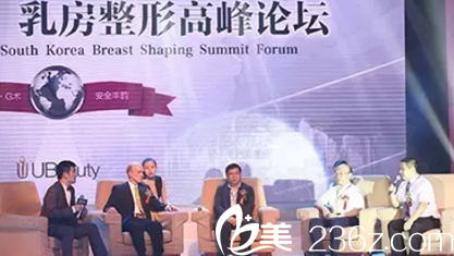 赵辑院长参加中韩乳房整形高峰论坛照片