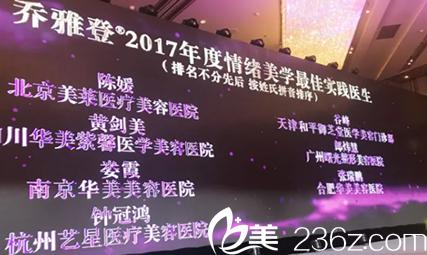 张瑞鹏医生荣获乔雅登2017年度情绪美学实践医生奖