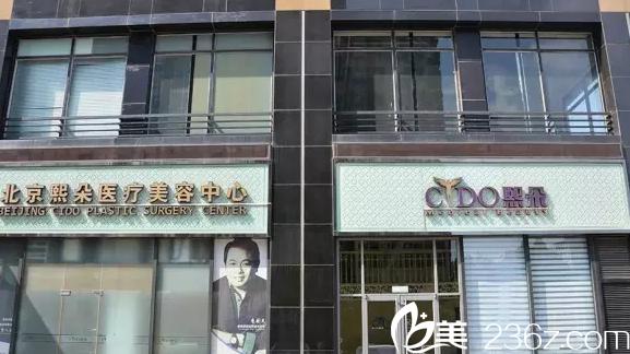 北京熙朵医疗美容医院大楼