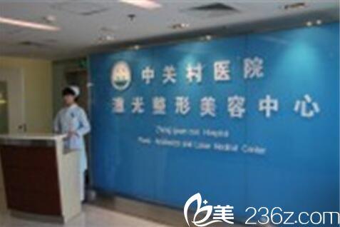 北京中关村医院激光整形美容中心前台