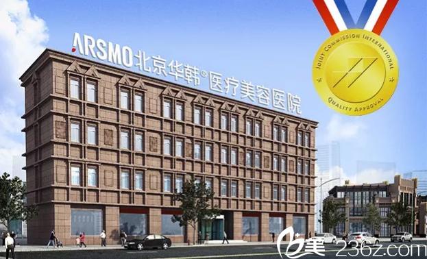 北京华韩医疗美容医院