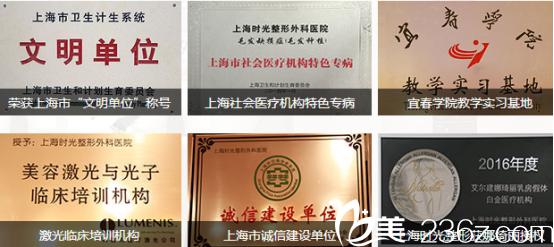 上海时光荣誉证书