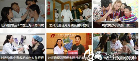 医院这些年做的公益活动照片