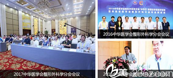 展示部分安庆维多利亚整形外科医院学术交流照片