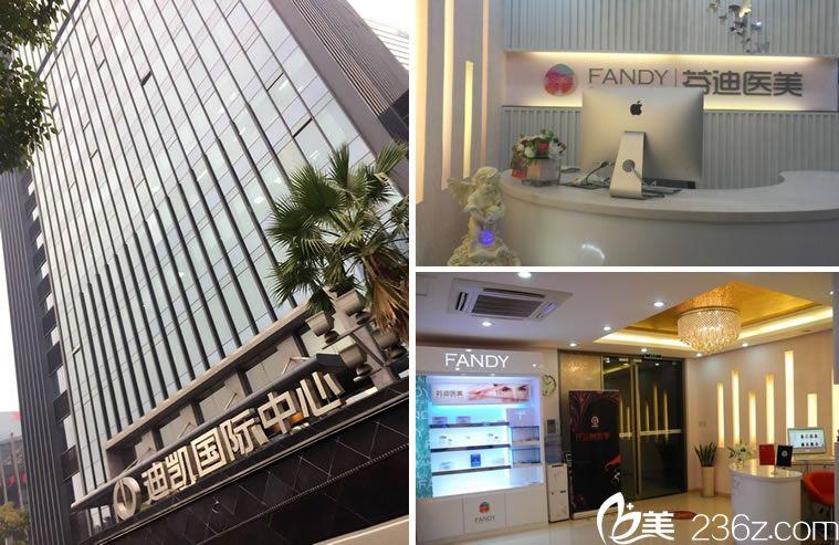 杭州芬迪医疗美容整形环境图
