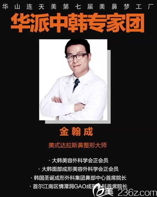 华派中韩医生团金翰成院长简介