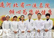 邢台市人民医院医学美容科医师团队