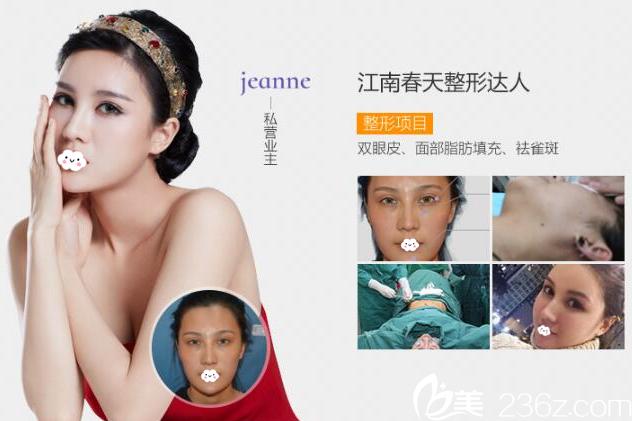 整理了一份深圳江南春天2018年整形价格表,李钢/王大太双眼皮隆鼻隆胸案例