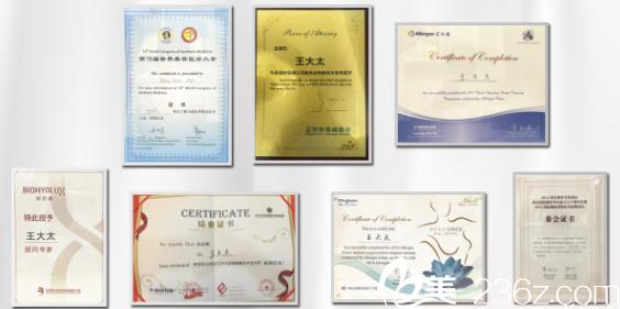 王大太院长荣誉证书