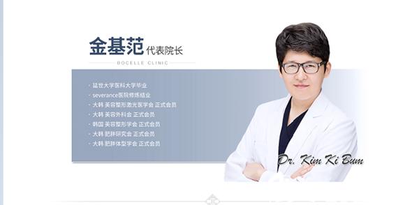 韩国宝士丽整形医院代表院长金基范