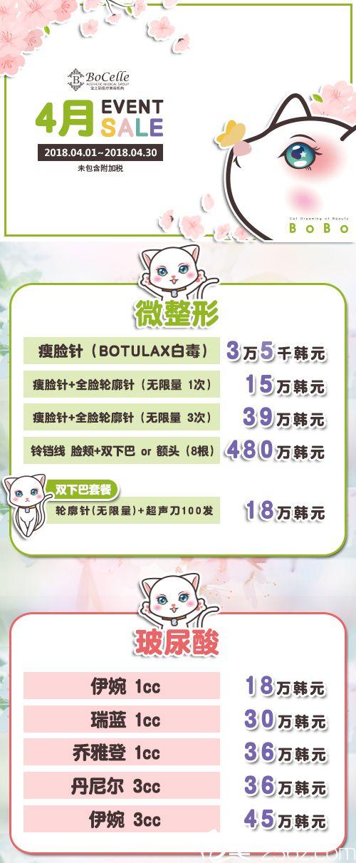韩国宝士丽整形医院四月份优惠活动