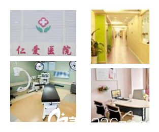 环境优雅的邢台仁爱整形美容医院