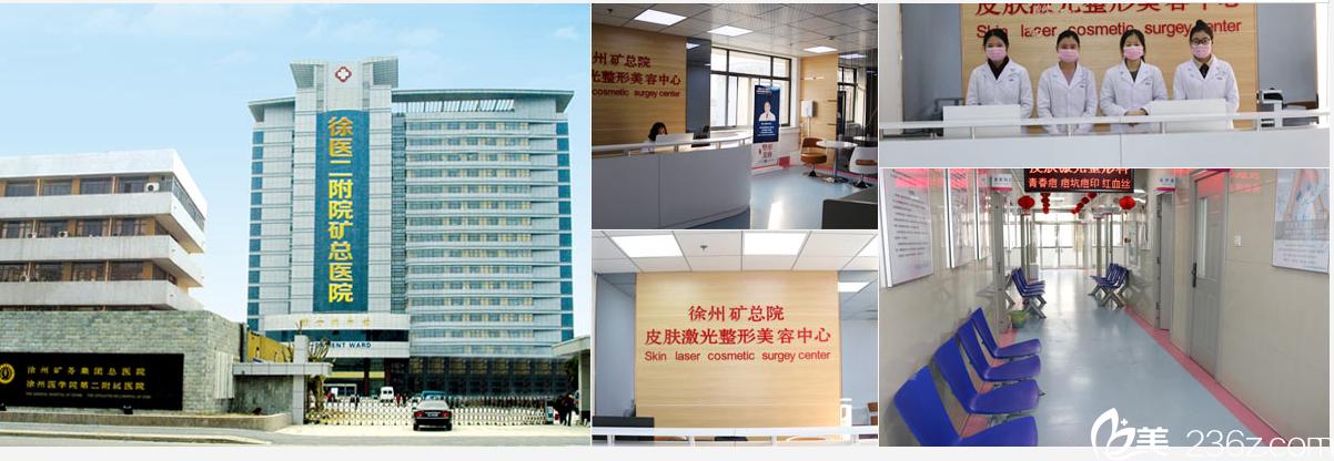 徐州矿务集团总医院皮肤激光整形美容中心环境