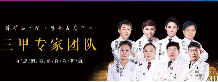 徐州矿务集团总医院整形美容中心医生团队