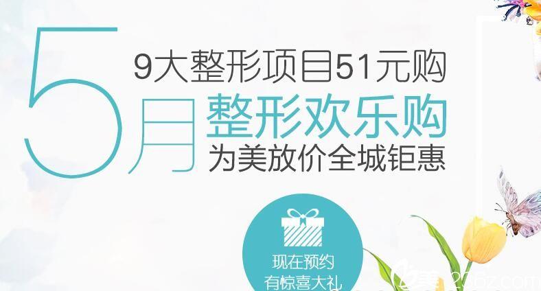 武汉诠美整形5月大放价 9大整形项目51元起欢乐购活动海报五