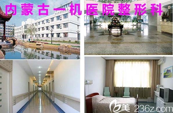 内蒙古医学院第四附属医院环境