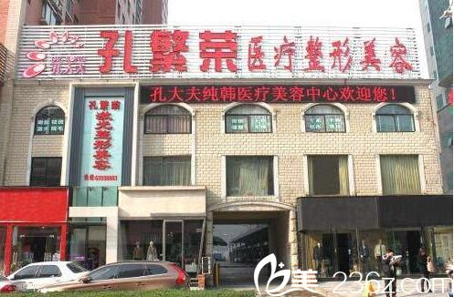 洛阳孔繁荣整形医院