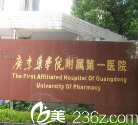 广东药学院附属医院