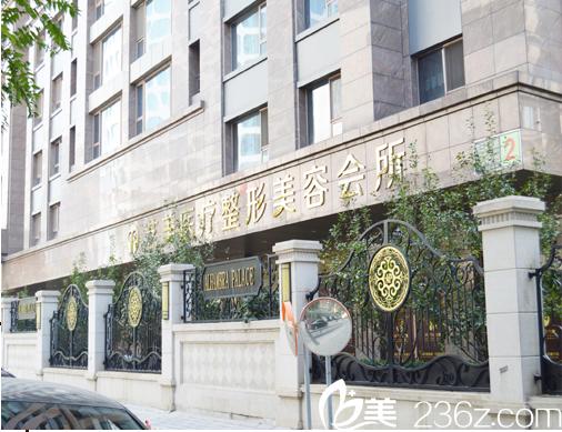 北京艺美医疗美容诊所大楼