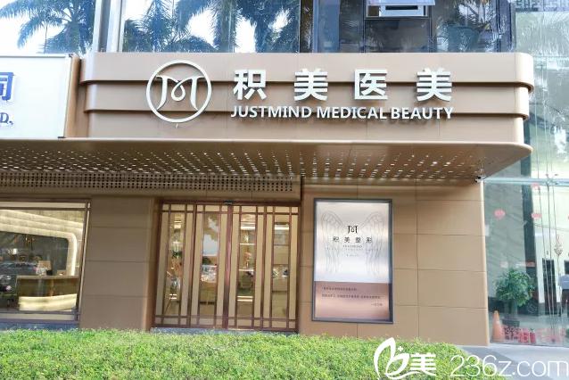 广州积美医疗整形美容医院