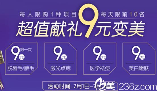 蚌埠华美整形暑7优惠价格表火热来袭 四大变美项目仅需9元