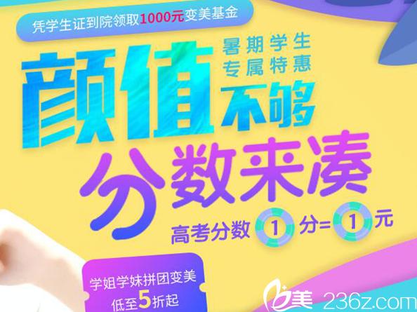 2018年深圳江南春天暑假优惠开始了 凭学生证可免1000元同时拼团更多优惠活动海报五