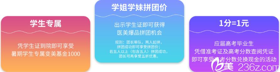 江南春天整形暑假凭学生证优惠