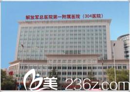 北京304医院大楼