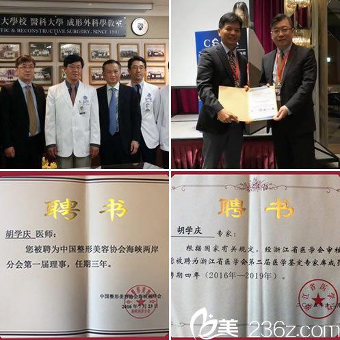 胡学庆博士出席活动和荣誉证书