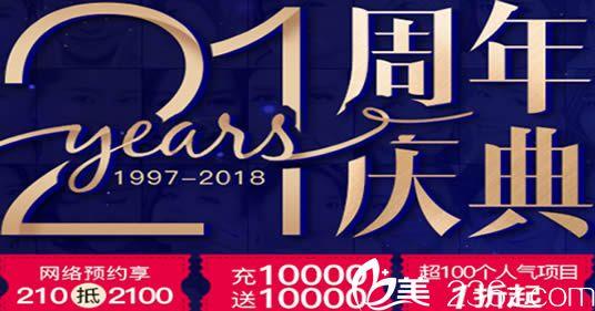 广州曙光21周年钜惠整形价格表出炉 爆款项目1折/双眼皮低至2800元
