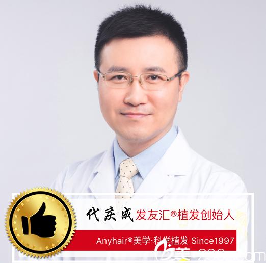 珠海新颜整形医院植发医生代庆成医生