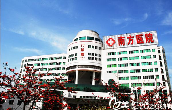 广州南方医科大学南方医院