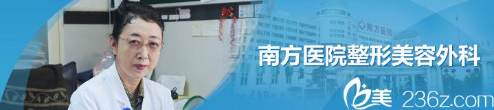 广州南方医院整形美容外科开展项目