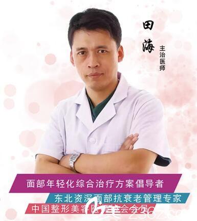 鞍山田医生润美整形医院田海医生
