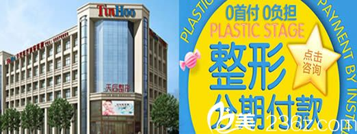 郑州天后医疗美容医院图片