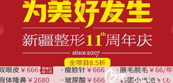 快来看新疆整形医院11周年庆优惠价格表吧 全场8.5折双眼皮才666元起