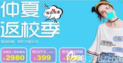 重庆联合丽格仲夏惊喜特惠 精品项目1折起/双眼皮+假体隆鼻的价格才2980元